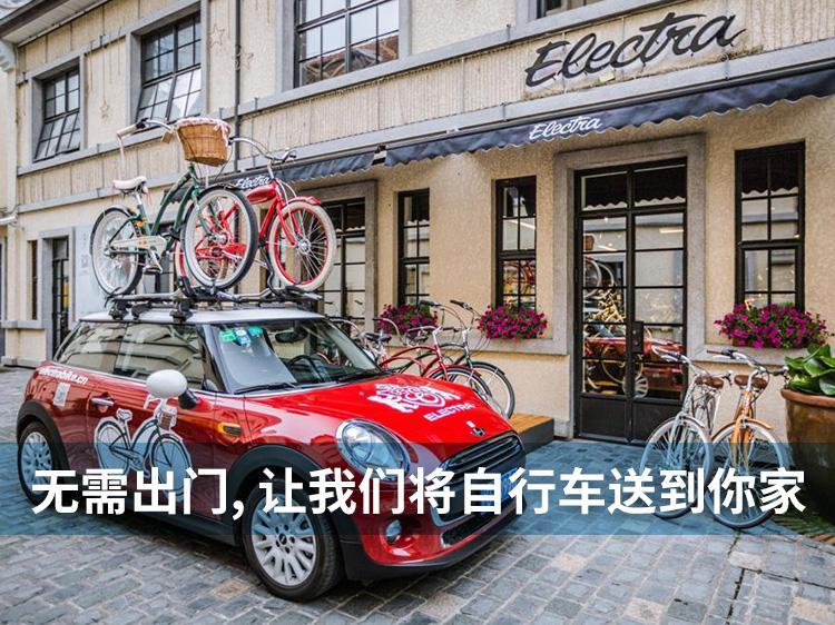 休闲单车品牌